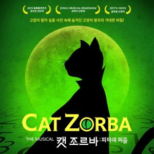 Wholesale music: Korean Musical Cat Zorba