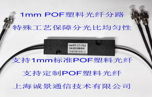 Wholesale pof: PMMA Plastic Optic Fiber POF Splitter