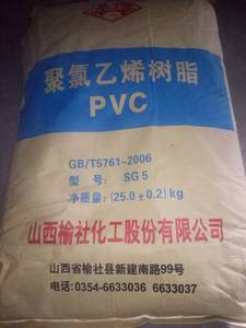 Wholesale PVC: Chinese Brand PVC Resin K67 SG5 for Pipe