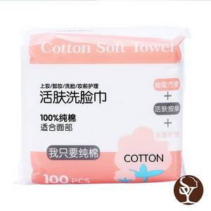 Wholesale makeup cotton pads: Cotton Pad CP.BBB-HZM.B125
