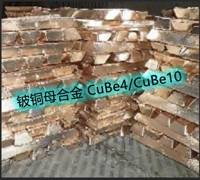 Sell copper beryllium master alloy CuBe10