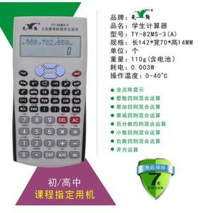 Wholesale Calculator: School Calculators