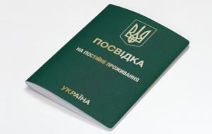 Wholesale permanent: Buy Property in Ukraine Obtain Permanent Residence Permit