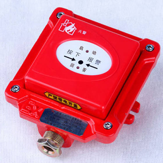 Sell Ex proof Manual Alarm Call Point Fire Alarm System