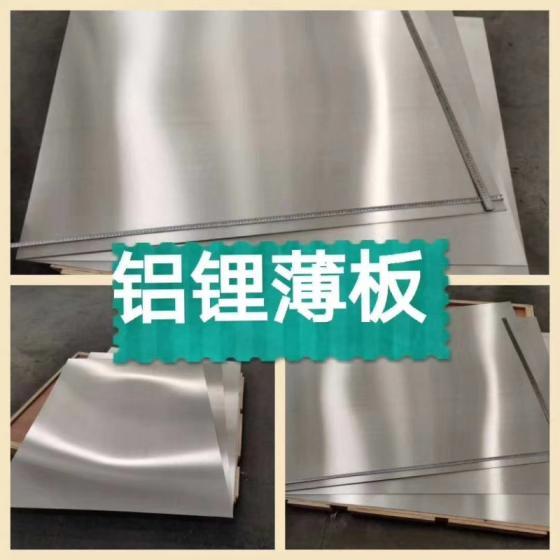 Sell 2195,8090 Aluminum-Lithium Alloy (Al Li alloy)