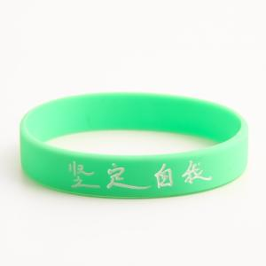 Wholesale Access Control Card: Steadfast Oneself Wristbands