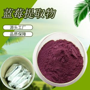 Wholesale orange juice powder: Blueberry Powder, Blueberry Powder, Fruit and Vegetable Powder Series