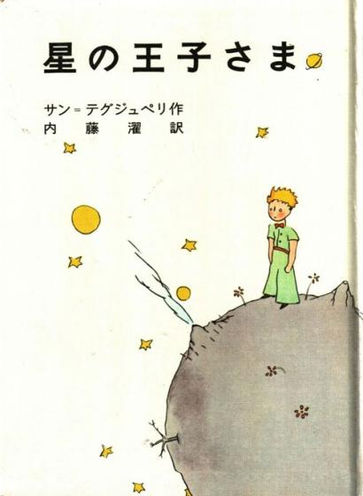 Sell the little prince Japanese Mp3