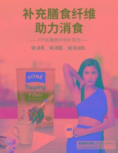 Wholesale reducer: Dietary Fiber Supplement To Reduce Fat,  Nutrition Supplement Powder