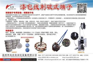 Wholesale piercing: Supply Coil Inductance Power Tool Scraping Machine Piercing Terminal