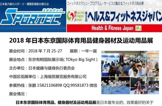Sell 2018 Japan Fitness Equipment Sports Exhibition